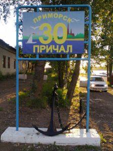 30 Причал в Приморске, Ленобласть, Выборгский район